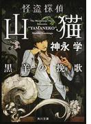 怪盗探偵山猫 4 黒羊の挽歌 (角川文庫)(角川文庫)