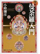 図解曼荼羅入門 (角川ソフィア文庫)(角川ソフィア文庫)