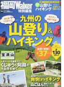 九州の山登り&ハイキング 初心者でも安心!見やすい地図で快適! (ウォーカームック)(ウォーカームック)