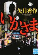 いかさま (実業之日本社文庫)(実業之日本社文庫)