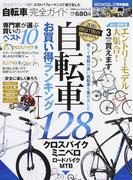 自転車完全ガイド 自転車お買い得ランキング128 (100%ムックシリーズ 完全ガイドシリーズ)(晋遊舎ムック)
