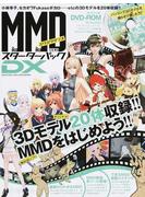 MikuMikuDanceスターターパックDX