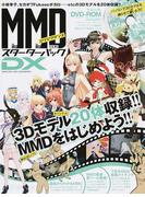 MikuMikuDanceスターターパックDX (100%ムックシリーズ)(晋遊舎ムック)