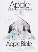 Appleがまるごとわかる本 2016年最新版 今年こそ、ちゃんとアップルユーザー。 (100%ムックシリーズ)(晋遊舎ムック)