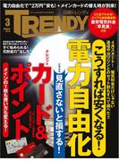 日経トレンディ2016年3月号