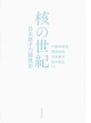 核の世紀 日本原子力開発史