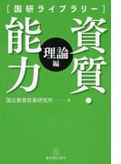 資質・能力 理論編 (国研ライブラリー)