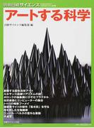 アートする科学 (別冊日経サイエンス)