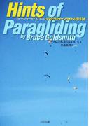 ブルース・ゴールドスミスのパラグライダーフライトの手引き