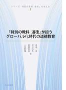 シリーズ「特別の教科道徳」を考える 1 「特別の教科道徳」が担うグローバル化時代の道徳教育