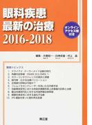 眼科疾患最新の治療 2016−2018