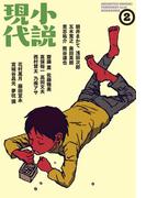 【期間限定価格】小説現代 2016年 2月号