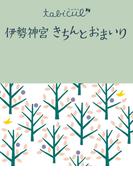 伊勢神宮 きちんとおまいり(2016年版)(伊勢神宮 きちんとおまいり(2016年版))