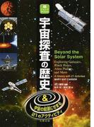 宇宙探査の歴史 &宇宙の起源にせまる21のアクティビティ (ジュニアサイエンス)