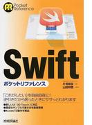 Swiftポケットリファレンス (Pocket Reference)