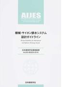 機械・サイホン排水システム設計ガイドライン AIJES−B0003−2016 日本建築学会環境基準