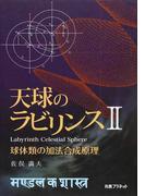 天球のラビリンス 2 球体類の加法合成原理