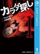 【1-5セット】カラダ探し(ジャンプコミックスDIGITAL)