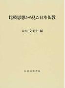 比較思想から見た日本仏教