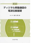 ディジタル移動通信の電波伝搬基礎 改訂