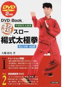 超スロー楊式太極拳 中国制定太極拳 規定套路40式 (DVD+Book)