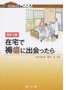在宅で褥瘡に出会ったら 改訂2版 (在宅医療の技とこころ)