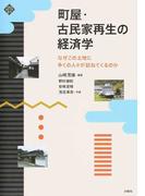 町屋・古民家再生の経済学 なぜこの土地に多くの人々が訪ねてくるのか (文化とまちづくり叢書)