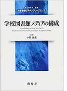 学校図書館メディアの構成 (司書教諭テキストシリーズ)