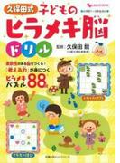 久保田式子どものヒラメキ脳ドリル 小学校1〜3年生向け (主婦の友ヒットシリーズ しあわせMOOK)