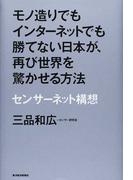 モノ造りでもインターネットでも勝てない日本が、再び世界を驚かせる方法 センサーネット構想