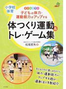 子どもの体力・運動能力がアップする体つくり運動&トレ・ゲーム集 小学校体育