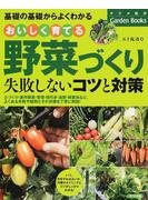 おいしく育てる野菜づくり失敗しないコツと対策 基礎の基礎からよくわかる