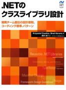 【期間限定価格】.NETのクラスライブラリ設計