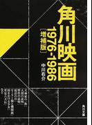 角川映画 1976−1986 増補版 (角川文庫)(角川文庫)