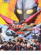 ウルトラマンX超全集 (てれびくんデラックス愛蔵版)