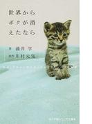 世界からボクが消えたなら 映画「世界から猫が消えたなら」キャベツの物語 (小学館ジュニア文庫)(小学館ジュニア文庫)