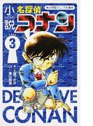 小説名探偵コナン CASE3 (小学館ジュニア文庫)(小学館ジュニア文庫)