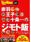 赤羽・王子・十条 ジモト飯(ウォーカームック)