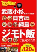 武蔵小杉・日吉・綱島 ジモト飯(ウォーカームック)