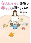 【期間限定価格】なんにもない部屋で赤ちゃんを育ててみれば