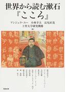 アジア遊学 194 世界から読む漱石『こころ』