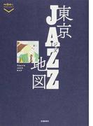 東京JAZZ地図 (散歩の達人POCKET)