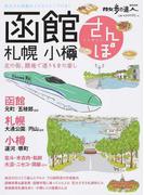 函館・札幌・小樽さんぽ 北の街、路地で迷うもまた楽し (散歩の達人MOOK)(散歩の達人MOOK)