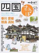 四国さんぽ (散歩の達人MOOK)(散歩の達人MOOK)