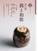淡交テキスト 平成28年3号 茶の湯 銘と和歌 3 和歌のある取り合わせ「花の宴」