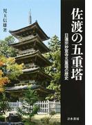 佐渡の五重塔 日蓮宗妙宣寺五重塔の歴史