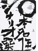 日本名作シナリオ選 上巻