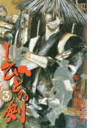 しびとの剣(3)(バーズコミックス)