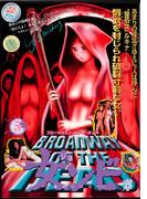 ブロードウェイ・オブ・ザ・デッド 女ンビ ―童貞SOS―(5)