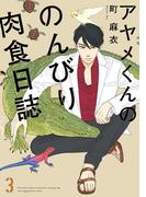 アヤメくんののんびり肉食日誌(3)(フィールコミックス)